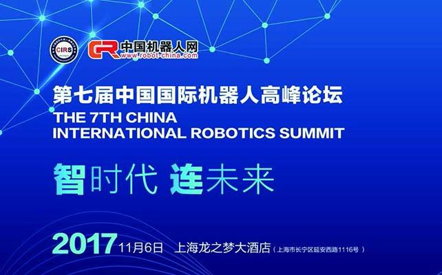 CIRS | 第七届中国国际机器人高峰论坛