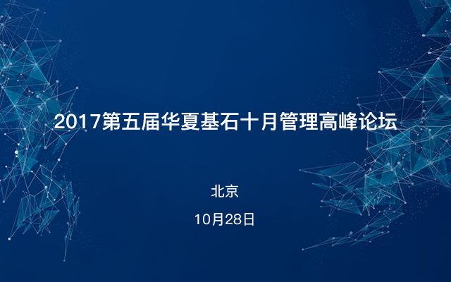 2017第五届华夏基石十月管理高峰论坛