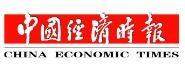 中国经济时报社