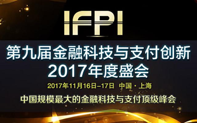 第九届金融科技与支付创新2017年度盛会(IFPI2017)
