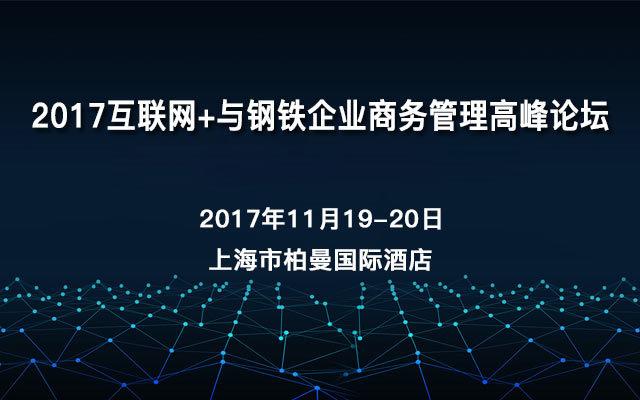 2017互联网+与钢铁企业商务管理高峰论坛