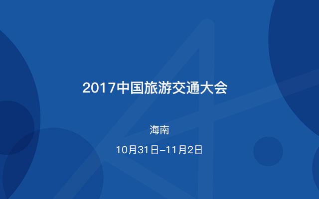 2017中国旅游交通大会