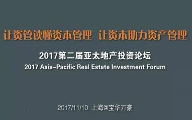 2017第二届亚太地产投资论坛