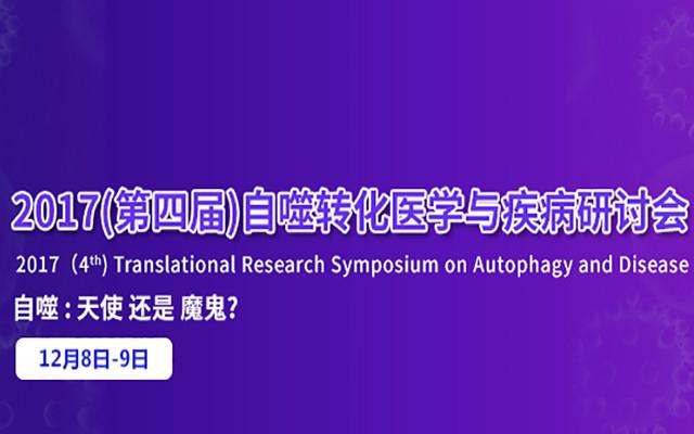 2017(第四届)自噬与疾病转化医学研讨会