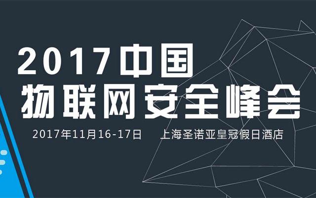 2017中国物联网安全峰会