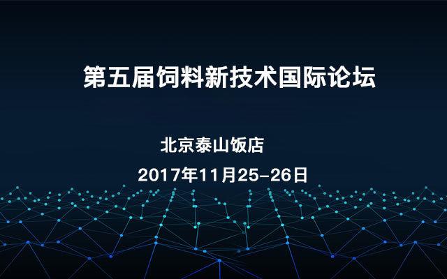 第五届饲料新技术国际论坛