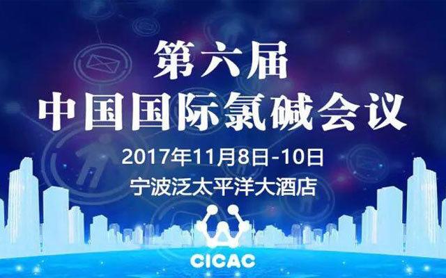 第六届中国国际氯碱会议