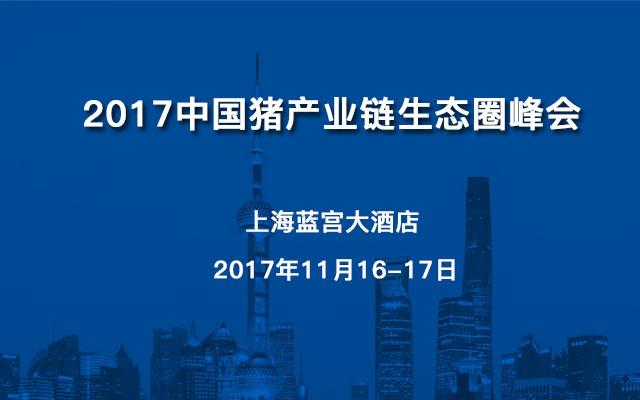 2017中国猪产业链生态圈峰会
