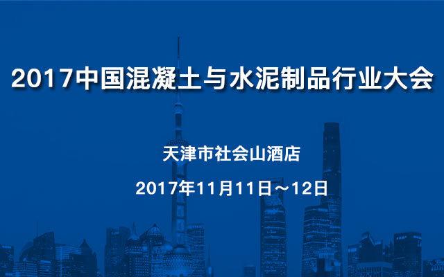 2017中国混凝土与水泥制品行业大会