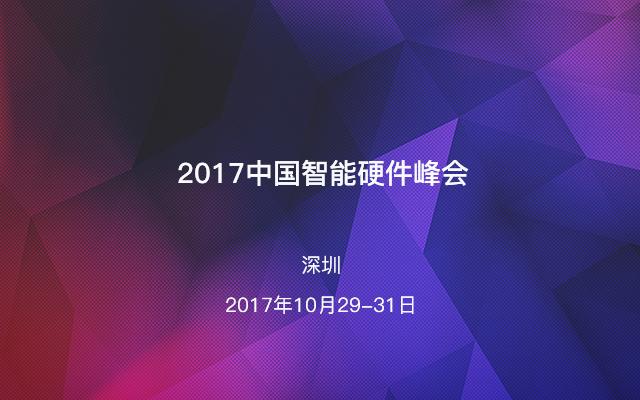 2017中国智能硬件峰会