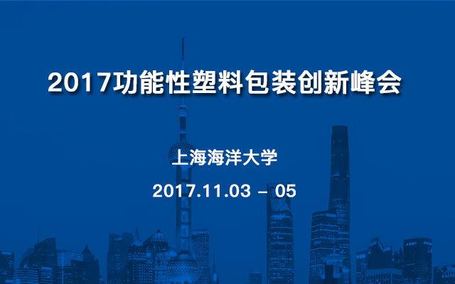 2017功能性塑料包装创新峰会