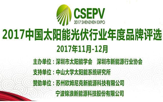 2017第12届新能源科技年会暨Solar plus国际高峰论坛