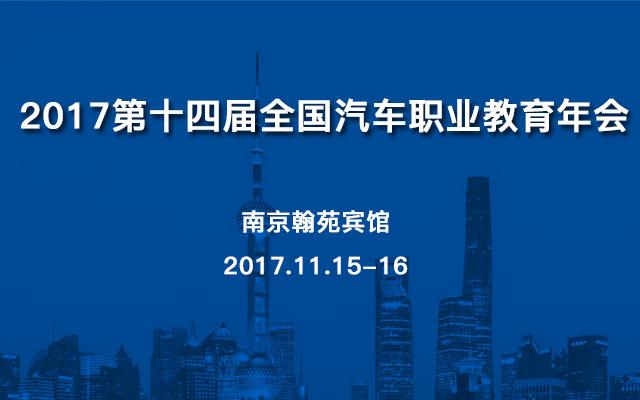 2017第十四届全国汽车职业教育年会