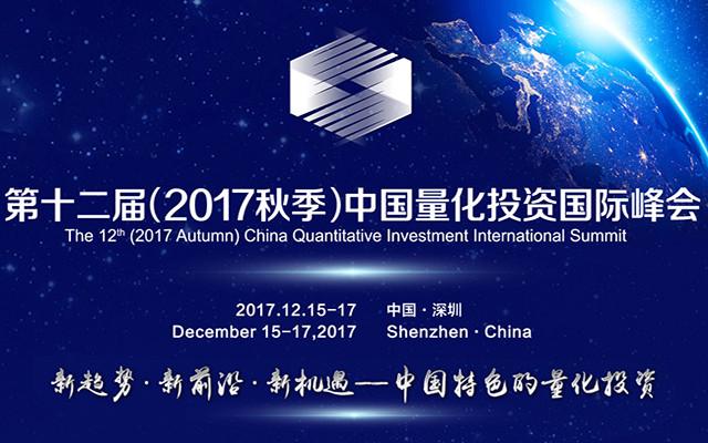 第十二届(2017秋季)中国量化投资国际峰会
