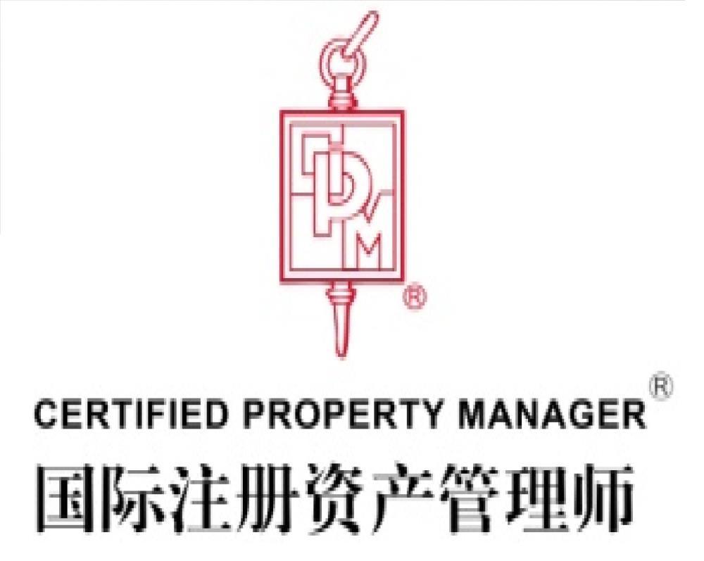 国际资产管理协会IREM