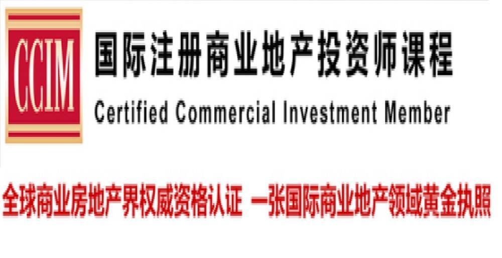 国际商业地产投资师协会CCIM