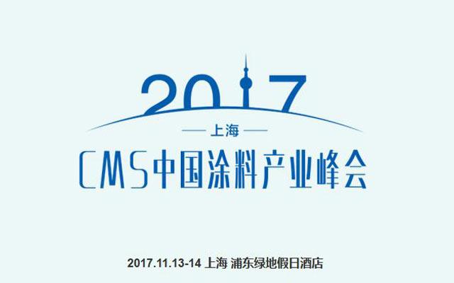 2017中国涂料产业峰会