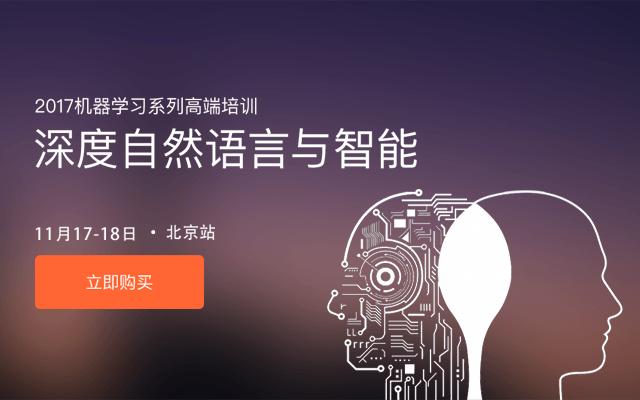 2017机器学习系列高端培训——深度自然语言与智能(北京)