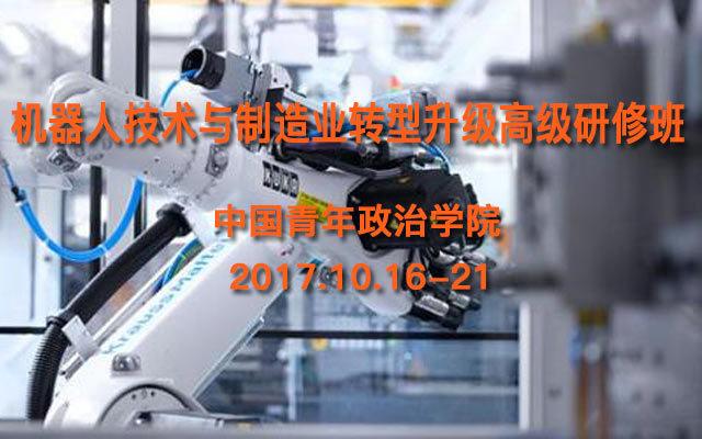 机器人技术与制造业转型升级高级研修班