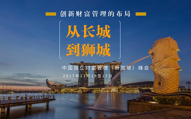 2017中国独立财富管理(新加坡)峰会
