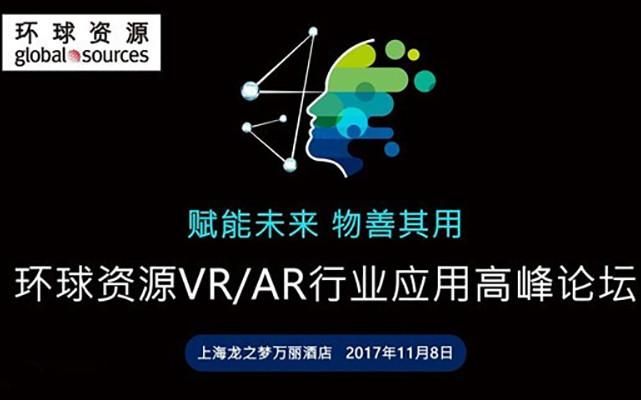 2017环球资源VR/AR行业应用高峰论坛(上海)