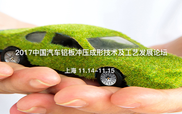 2017中国汽车铝板冲压成形技术及工艺发展论坛