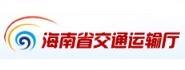 海南省交通运输厅