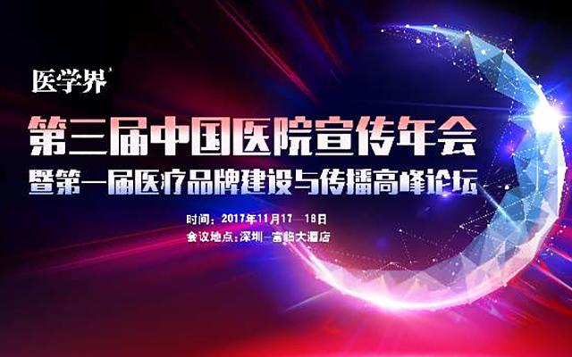 第三届中国医院宣传年会