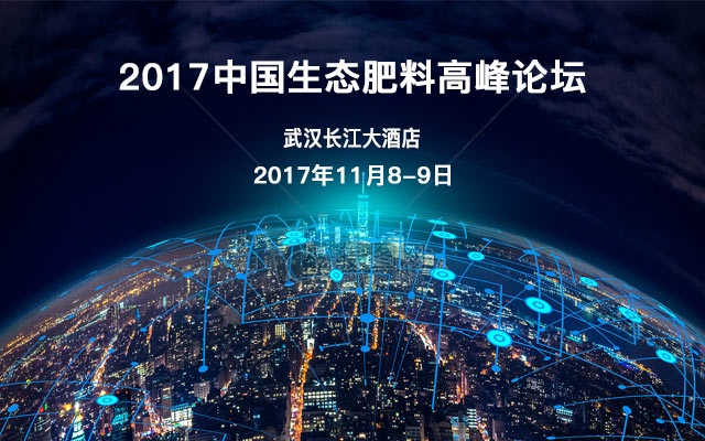 2017中国生态肥料高峰论坛