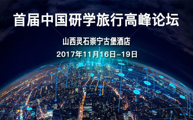 首届中国研学旅行高峰论坛