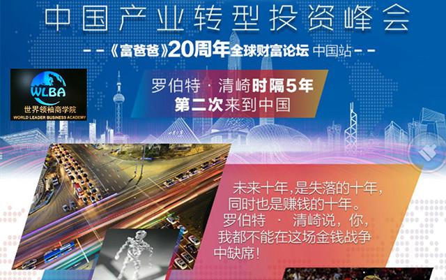 中国产业转型投资峰会