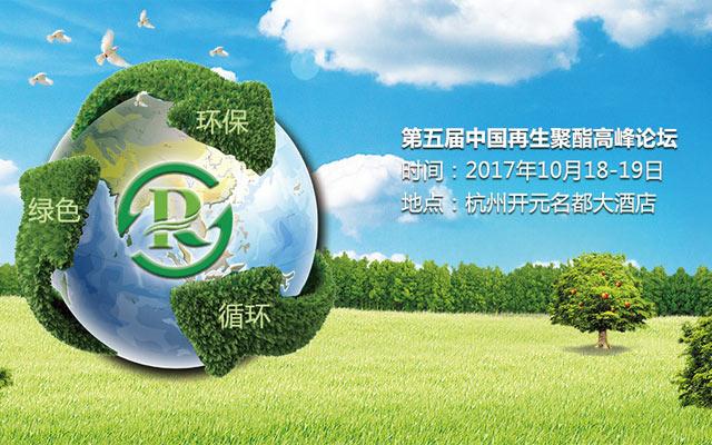 第五届中国再生聚酯高峰论坛