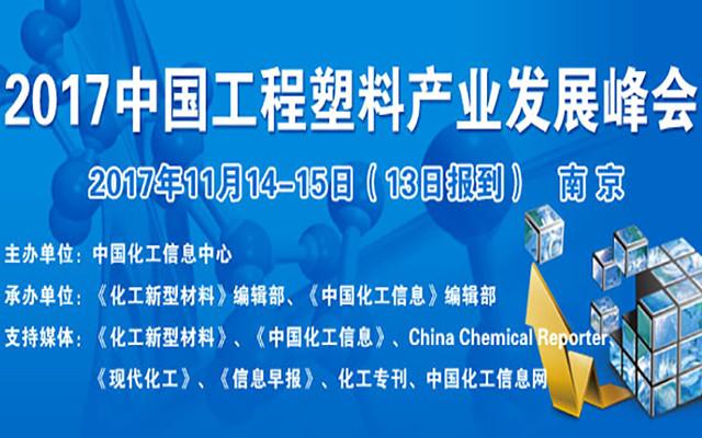 2017中国工程塑料产业发展论坛