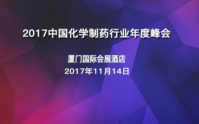 2017中国化学制药行业年度峰会