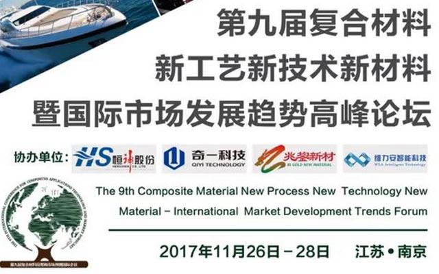 第九届复合材料国际市场发展趋势高峰论坛