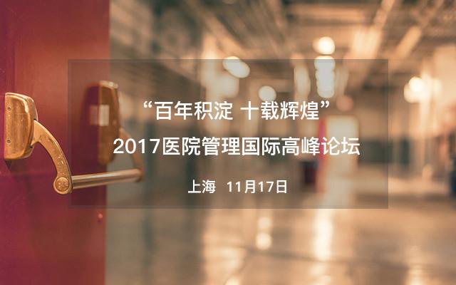 2017医院管理国际高峰论坛