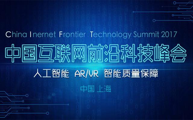 2017中国互联网前沿科技峰会—AI、AR/VR专题