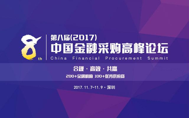 第八届(2017)中国金融采购高峰论坛