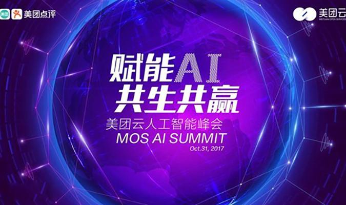 美团云人工智能峰会 2017 MOS AI SUMMIT
