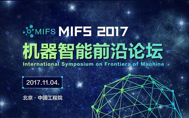 MIFS 2017 机器智能前沿论坛