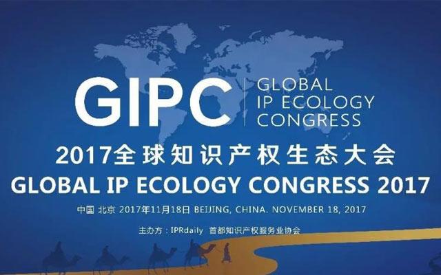 2017全球知识产权生态大会暨G40两岸知识产权领袖闭门峰会