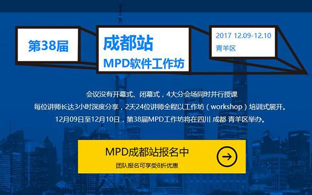 第38届MPD软件工作坊成都站