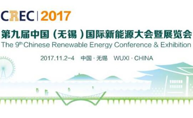2017第九届中国(无锡)国际新能源大会暨展览会