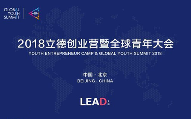 2018立德创业营暨全球青年大会 Youth Entrepreneur Camp & Global Youth Summit 2018