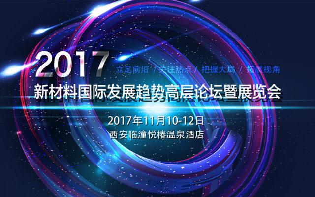 2017IFAM 新材料国际发展趋势高层论坛