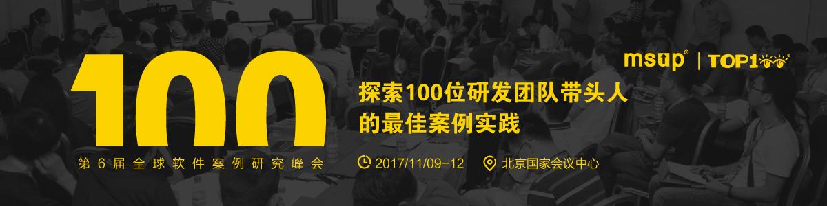 2017TOP100第6届全球软件案例研究峰会
