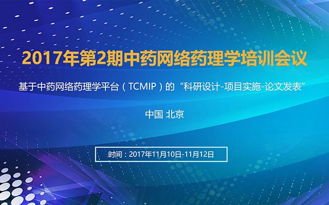 2017年第2期中药网络药理学培训会议