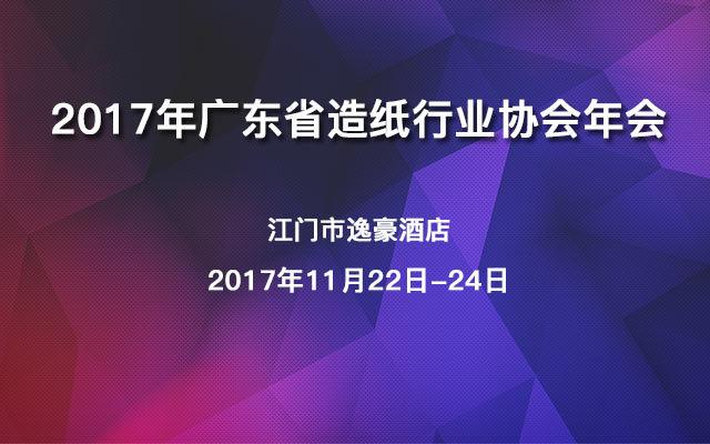 2017年广东省造纸行业协会年会