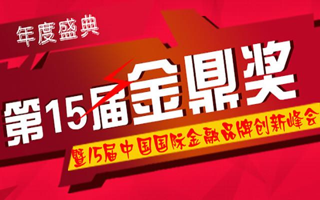 """第十五届中国国际金融品牌创新峰会暨""""金鼎奖""""颁奖盛典"""