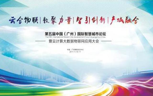 2017第五届中国(广州)国际智慧城市论坛